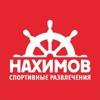 Спортивно-развлекательный комплекс Нахимов
