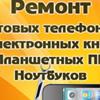 Ремонт телефонов, планшетов, iphone. Аксессуары.