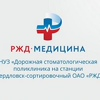 РЖД-Медицина. Стоматология Екатеринбург