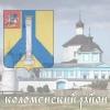Администрация Коломенского муниципального района