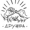 ДРУЖБА | Открытое пространство | Красноярск