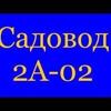 «KARE» САДОВОД 2А-02
