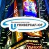 Рекламное агентство Универсал-Юг в Симферополе