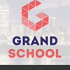 Grand School official | Инструктаж ПОД/ФТ