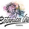 Доставка цветов Тюмень. Botanica lab.