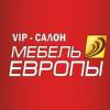 Мебель Европы в Омске