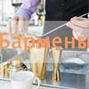 Ассоциация барменов | HoReCa Community