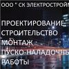 Sk Elektrostroymontazh