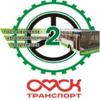 """ОАО """"ПАТП № 2"""", г. Омск"""
