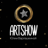 ARTSHOW ( Портрет | Световое | Песочное  шоу)