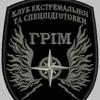 """""""ГРІМ"""" Клуб екстремальної та спецпідготовки"""
