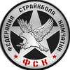 ФЕДЕРАЦИЯ  СТРАЙКБОЛА  КАМЧАТКИ
