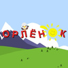 Orlyonok Dagestan
