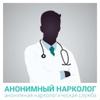 Narkolog Anonimny