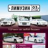 Лимузин 03 Прокат VIP-авто в Улан-Удэ