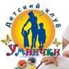 """Детский клуб """"Умнички"""" Барнаул"""