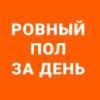 Полусухая стяжка пола Архангельск и область