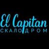 Скалодром El Capitan