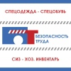 Безопасность Труда - спецодежда, спецобувь, СИЗ