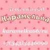 """Частный детский сад """"КАРАМЕЛЬКА"""" в Екатеринбурге"""