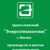 """Группа компаний """"Энерготехмонтаж"""""""