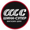 Шина-Супер. Шины в Москве недорого!