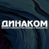 Динаком | Магазин компьютерной техники | Луганск
