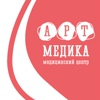 АртМедика - медицинский центр косметологии