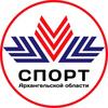 Спорт Архангельской области
