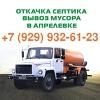 Откачка Септика и вывоз мусора в Апрелевке