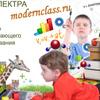 Modernclass Spektra