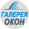 Галерея Окон ☀ Пластиковые окна СПб