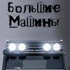 Большие машины - mybigcars.ru
