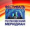 """Фестиваль """"Пулковский Меридиан"""""""
