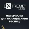 Материалы для наращивания ресниц в Тольятти