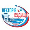 ВЕКТОР В БУДУЩЕЕ - областной конкурс лидеров