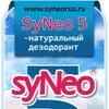 SyNeo 5| Защита от пота и запаха до 5 дней!