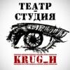 Театр-студия «Krug_И»
