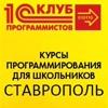1С: Клуб программистов Ставрополь