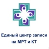 Единый центр записи на МРТ и КТ в Москве
