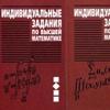 Решебник ИДЗ по Рябушко. Сборники задач N1,2,3,4