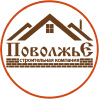 Строительство домов, бани под ключ. СК Поволжье