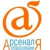ИМЦ  Арсенал образования
