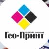 Гео-Принт, печатная компания