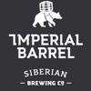 Частная пивоварня Imperial Barrel
