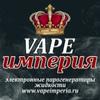 VAPE IMPERIA - электронные сигареты от А до Я