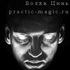 Магическая практика: мастер волхв Цинь
