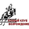 """Конный клуб """"Возрождение"""" Псков"""