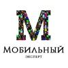 Мобильный Эксперт•Ремонт телефонов в Симферополе