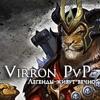 Perfect World Virron PvP